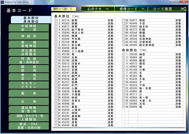 数霊システムⅡ(KS-02) 基本コード