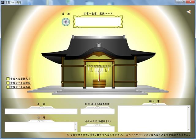 数霊システムⅡ(KS-02) 言霊測定