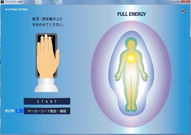数霊システムⅡ(KS-02) フルエナジー測定
