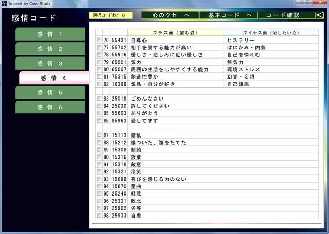 数霊システムⅡ(KS-02) 感情波動