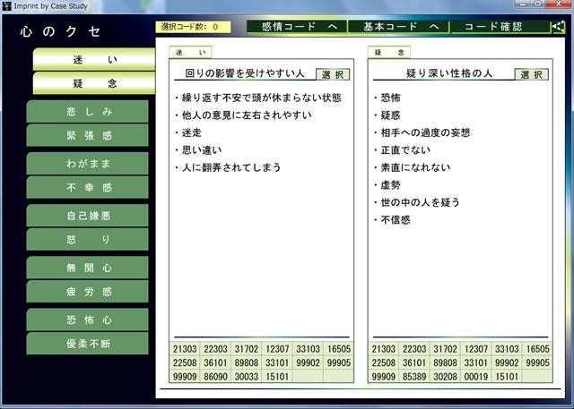 数霊システムⅡ(KS-02) 心のクセ