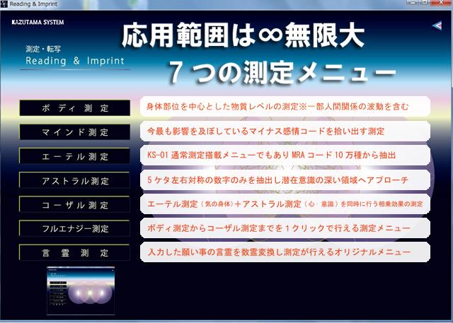 7つの測定メニュー